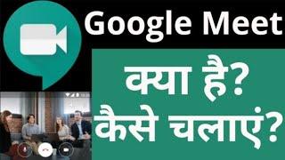 google meet google meet app google meet aap how to use googlemeet app google meet apk google new ap