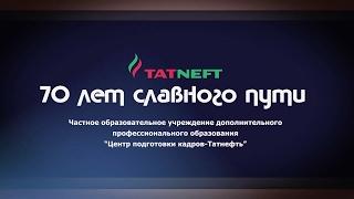 70 лет славного пути ЦПК-Татнефть 2016