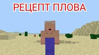 РЕЦЕПТ ПЛОВА - приколы майнкрафт машинима