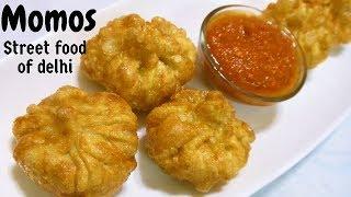 मोमोज बनाने का आसान तरीका, Fried Momos, Dim Sum, Momos, Veg momos, How to Wrap momos, मोमोज, ماں