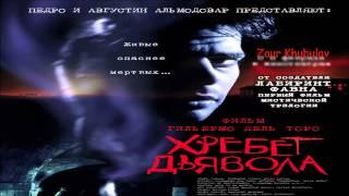 Хребет Дьявола (El Espinazo Del Diablo) Эмоции от фильма