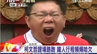 [懶人包] 20分鐘瞭解 柯文哲 從出道至2014年的台灣版半澤直樹(?