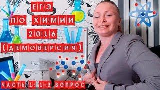 ЕГЭ 2016 по химии. Разбор вопросов 1-3.