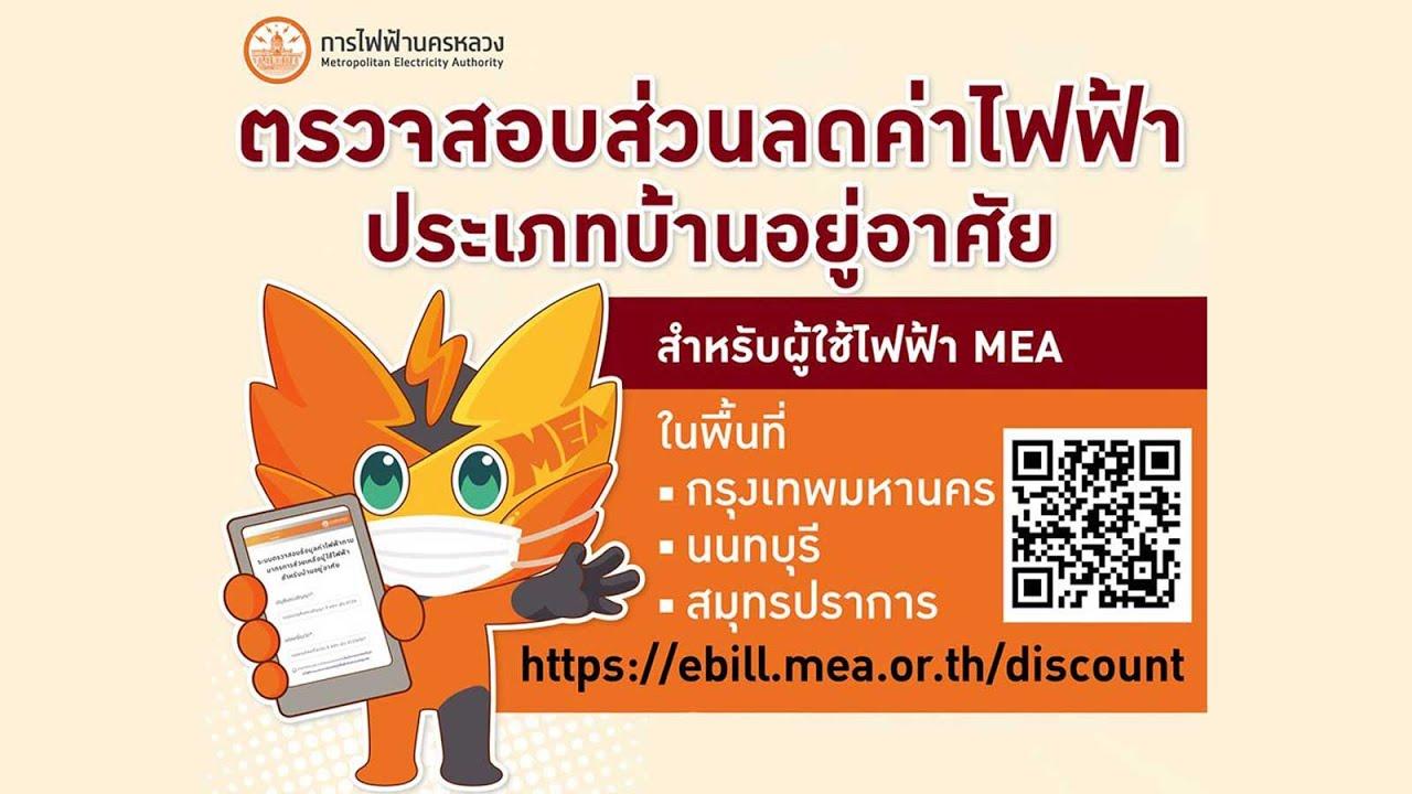 การไฟฟ้า MEA เปิดให้ เช็ค ส่วนลด ค่า ไฟ ออนไลน์ 3 ขั้นตอนง่ายๆ