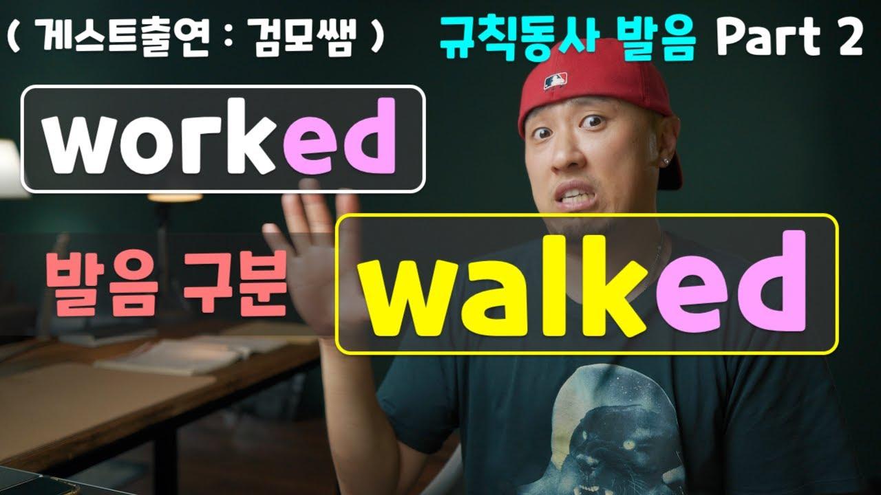 work / walk 발음 구분하기 - 규칙동사 발음 Part 2