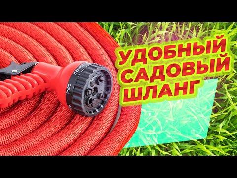 Чудо-шланг для полива саморастягивающийся садовый шланг поливочный купить на leomax.ru