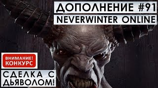 Дополнение #91 - СДЕЛКА С ДЬЯВОЛОМ! Neverwinter Online (прохождение)