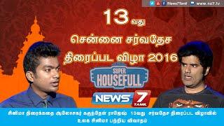 Screenplay analyst Karundhel Rajesh on 13th Chennai International Film Festival | News7 Tamil