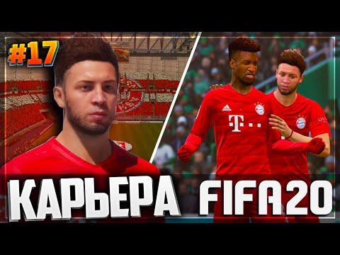 FIFA 20 КАРЬЕРА ЗА ИГРОКА ★ |#17| - НЕМЕЦКАЯ МАШИНА