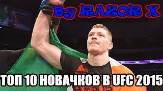 ТОП 10 НОВИЧКОВ В UFC В 2015 ГОДУ(, 2016-01-16T18:25:37.000Z)