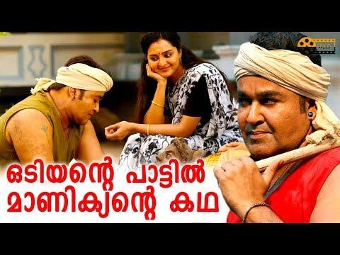 Odiyan Song Hints a Story From Manikyan's Real Life ? | Mohanlal, Manju Warrier, Shrikumar Menon