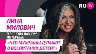 Тема. Лина Милович