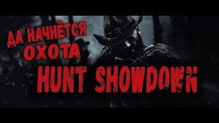 Стримы онлайн сейчас Hunt Showdown.хант шоу давн.монстры,зомби охота,мультиплеер.