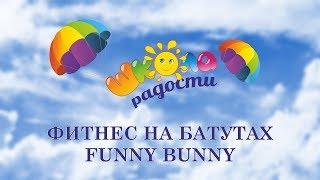 """Фитнес на батутах """"Funny Bunny"""" Школа Радости [Минск]"""