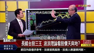 【錢線百分百】20171208-3