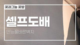 셀프 도배 만능 풀바른 벽지로 싹싹 /  부분 도배