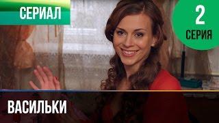 Васильки 2 серия - Мелодрама | Фильмы и сериалы - Русские мелодрамы