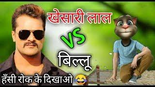 Khesari Laal vs Billu   Billu New Comedy   Khesari Comedy ft. Theek Hai, Pagal Banaibe ka re patarki