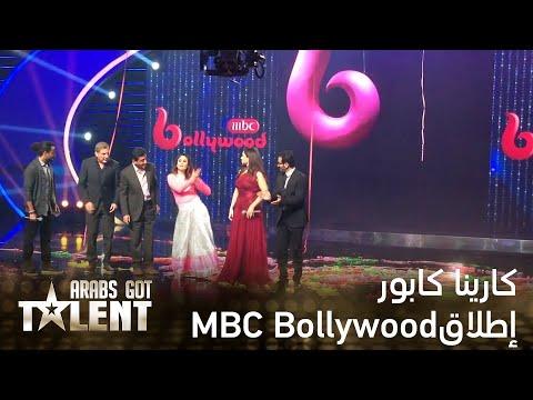كارينا كابور تطلق MBC BOLLYWOOD  من برنامج Arabs Got talent