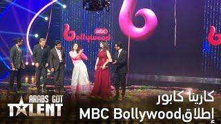 Repeat youtube video Arabs Got Talent - MBC BOLLYWOOD كارينا كابور تطلق