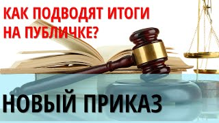 видео ПРИКАЗ Минэкономразвития РФ от 15.02.2007 N 39 (ред. от 11.01.2011)