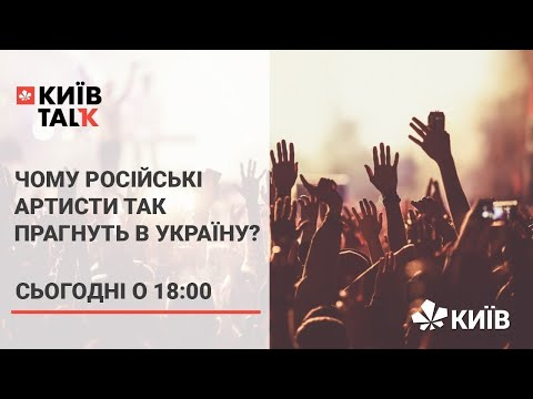 Чому російські артисти так прагнуть в Україну і що наші митці можуть запропонувати Заходу #КиївTalk