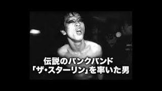 遠藤ミチロウさん死去 68歳