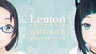 Lemon / 米津玄師【しずしーで歌ってみた】 【弾き語り】
