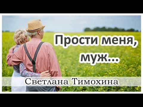 """""""Прости меня, муж..."""" -  христианский рассказ. Светлана Тимохина."""
