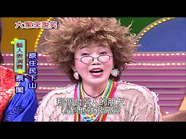 【大家來說笑】(蔡閨、方駿、素珠)第562集_2006年