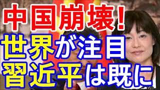 【河添恵子】中国ついに崩壊へ!習近平はすでに・・・!? thumbnail