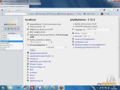 การใช้งาน phpMyAdmin