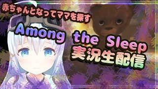 前回の続きから「Among the Sleep - Enhanced Edition」をプレイするよ...