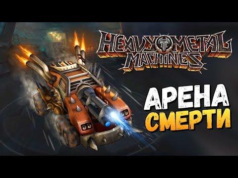 БОЙ В ХРАМЕ ЖЕРТВОПРИНОШЕНИЙ - HEAVY METAL MACHINES