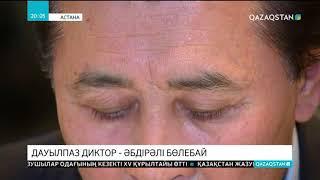 Қазақ телевизиясына – 60 жыл. Дауылпаз диктор - Әбдірәлі Бөлебай