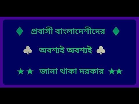 Custom tax of Bangladesh Airports (কাস্টম ট্যাক্স)