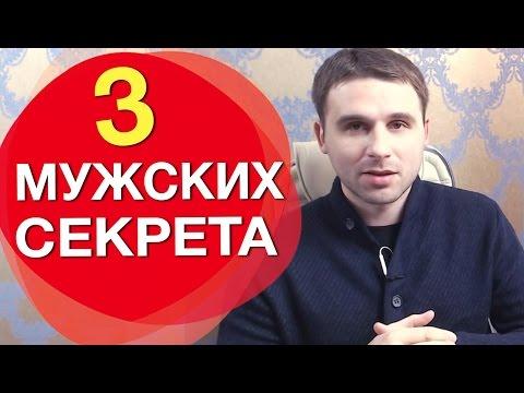 3 главных мужских секрета. Филипп Литвиненко.