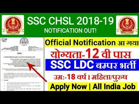 SSC CHSL (LDC) FULL OFFICIAL NOTIFICATION आ गया। बम्पर भर्ती | All India Job, Apply Now