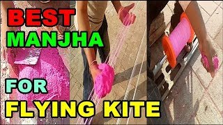 Best Manjha to Cut Other Kite | how to make manja at home | best manja | how to make manjha