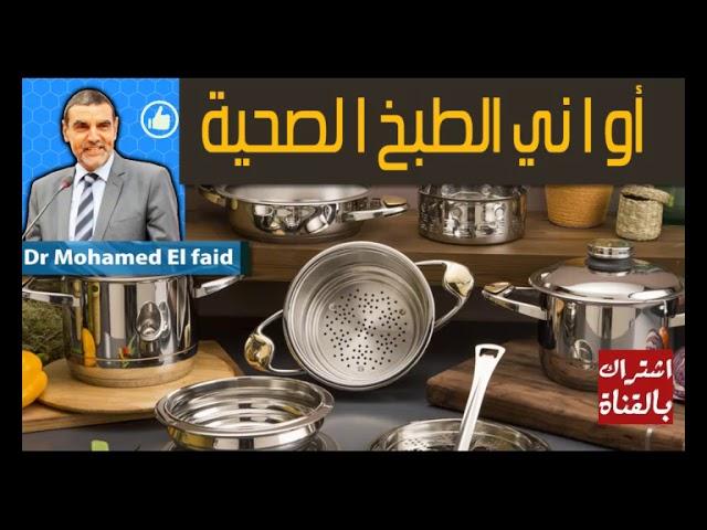 أفضل أنواع أواني الطبخ الصحية الدكتور محمد الفايد Youtube