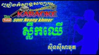 khmer song, karaoke khmer , ស្លឹកឈើ ភ្លេងសុទ្ធ