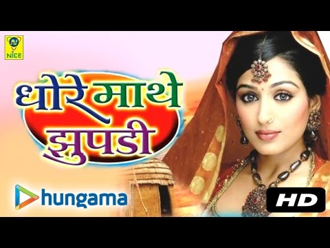 Dhore Maathe Jhupdi | Rajasthani Songs | MP3 | Marwadi Super Hit Geet