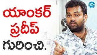 Ram Prasad About Anchor Pradeep    Anchor Komali Tho Kaburlu