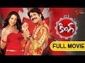 King Telugu Full Movie HD | Nagarjuna, Trisha, Mamta Mohandas, Srihari