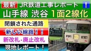 JR山手線渋谷駅1面2線化工事レポート!
