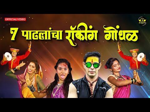 Sat Patlancha Rocking Gondhal - Official Video - Ajinkya Music | TP Tejas Patil