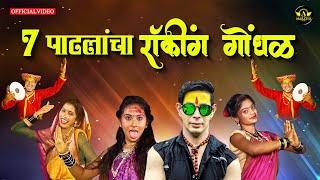 Sat Patlancha Rocking Gondhal - Official Video - Ajinkya Music   TP Tejas Patil