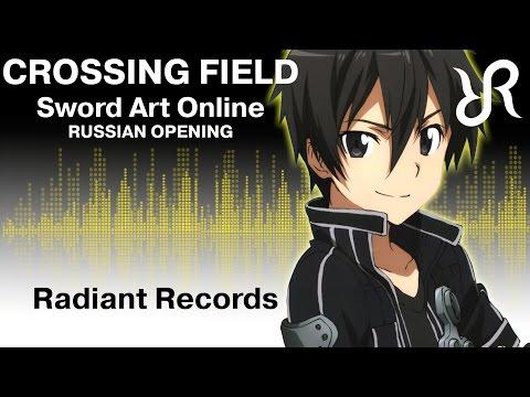 Sword Art Online (OP 1) [Crossing Field] LiSA RUS Song #cover
