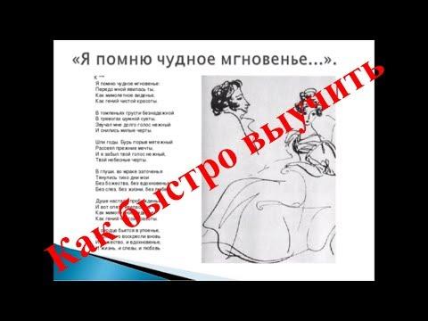 Как быстро выучить стих Я ПОМНЮ ЧУДНОЕ МГНОВЕНЬЕ... А. С. Пушкин - Видео онлайн