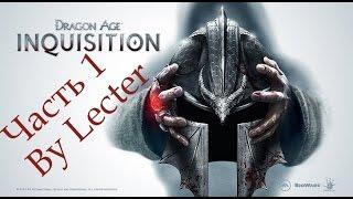 Dragon Age: Inquisition - Прохождение на русском - ч.1 - Зарождение героя